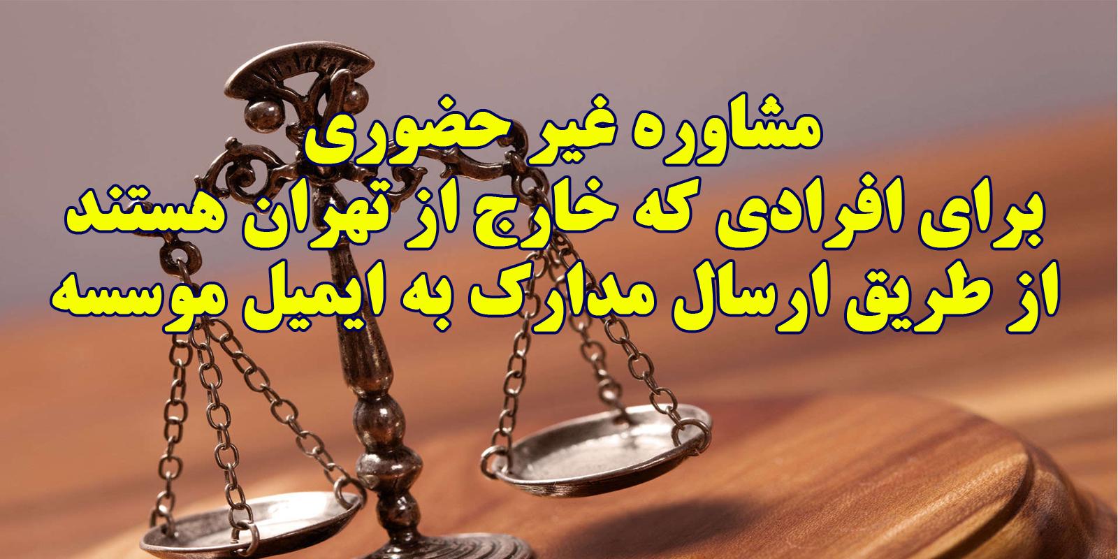شماره وکیل خانواده در تهران